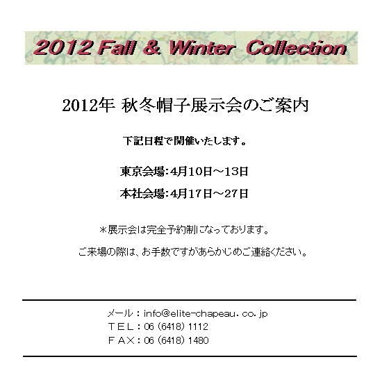 2012AW-Collection.jpg