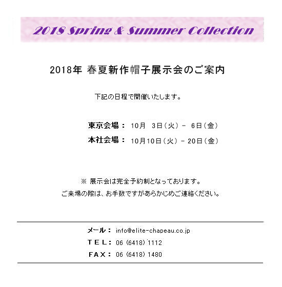2018SS-Collection.jpg